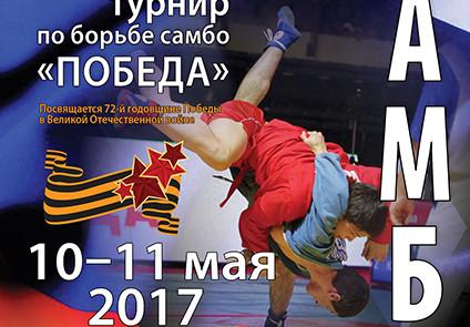 cover_pobeda_2017_v5-1