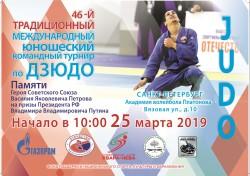 tradtsionnyj-mezhdunarodnyj-yunosheskij-turnir-po-dzyudo